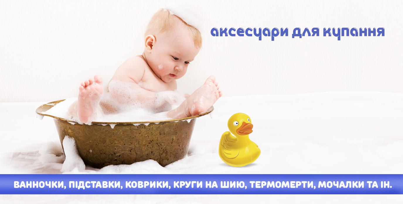 аксесуари купання