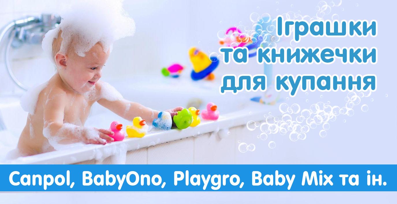 іграшки для купання-polli-molli